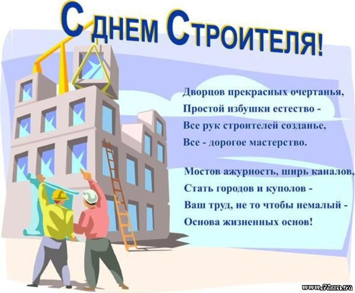Шаблон открыток с днем строителей